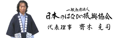 日本のはなび振興協会・代表理事 齊木 克司
